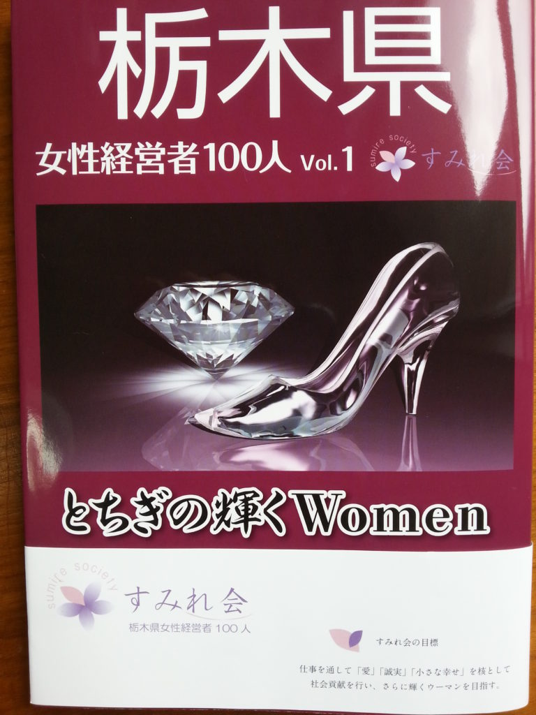 栃木県女性経営者100人