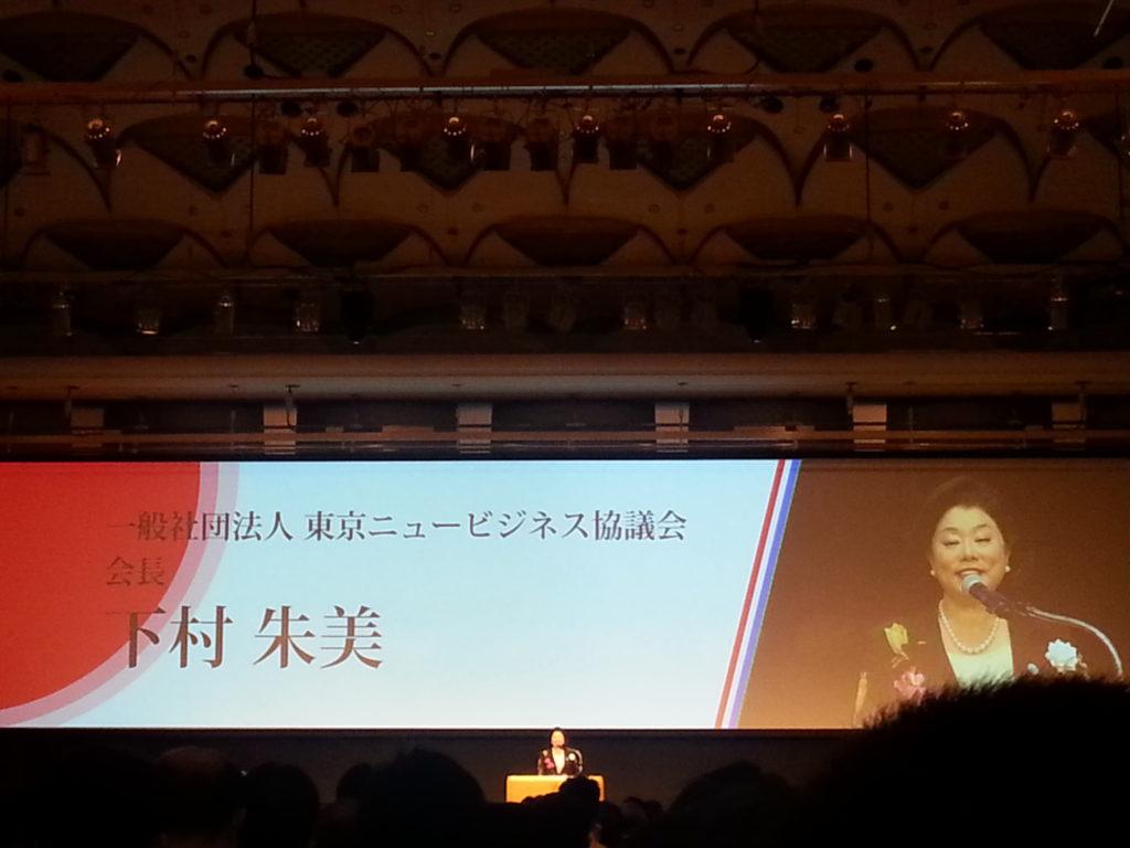 JNBC『新事業創出東京フォーラム』 ~輝け 女性起業家たち~