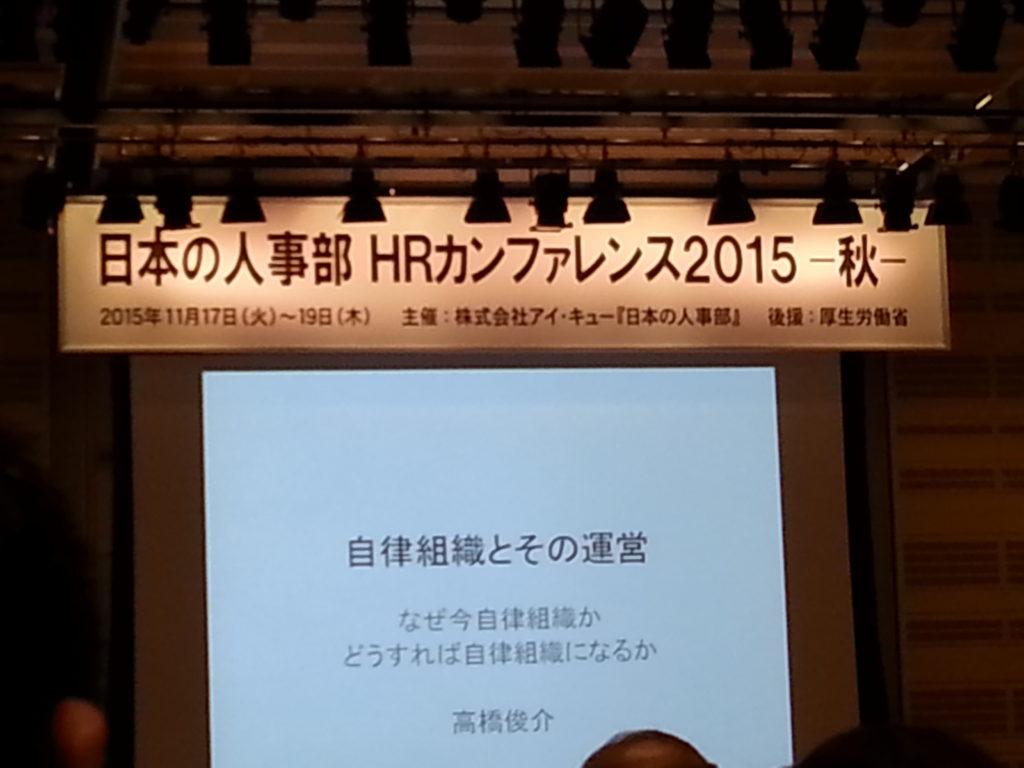 日本の人事部HRカンファレンス 2015秋