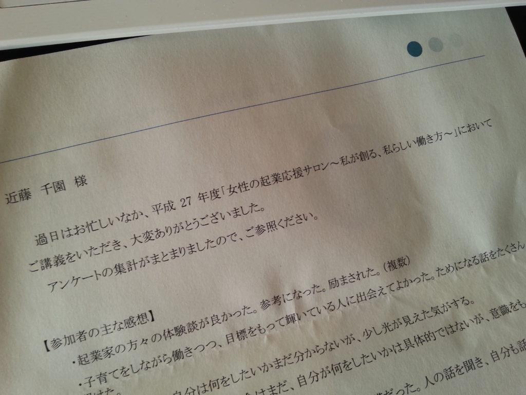 女性の起業応援サロン ~私が創る、私らしい働き方~☆★☆