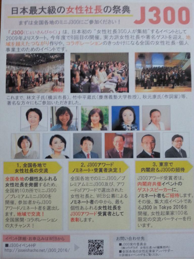 日本最大級の女性社長の祭典「J300」