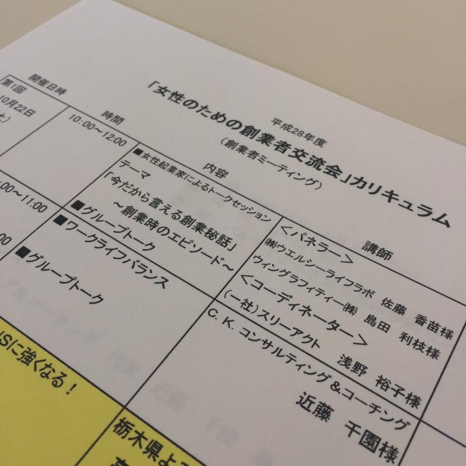 女性のための創業者交流会 「ワークライフバランス」☆