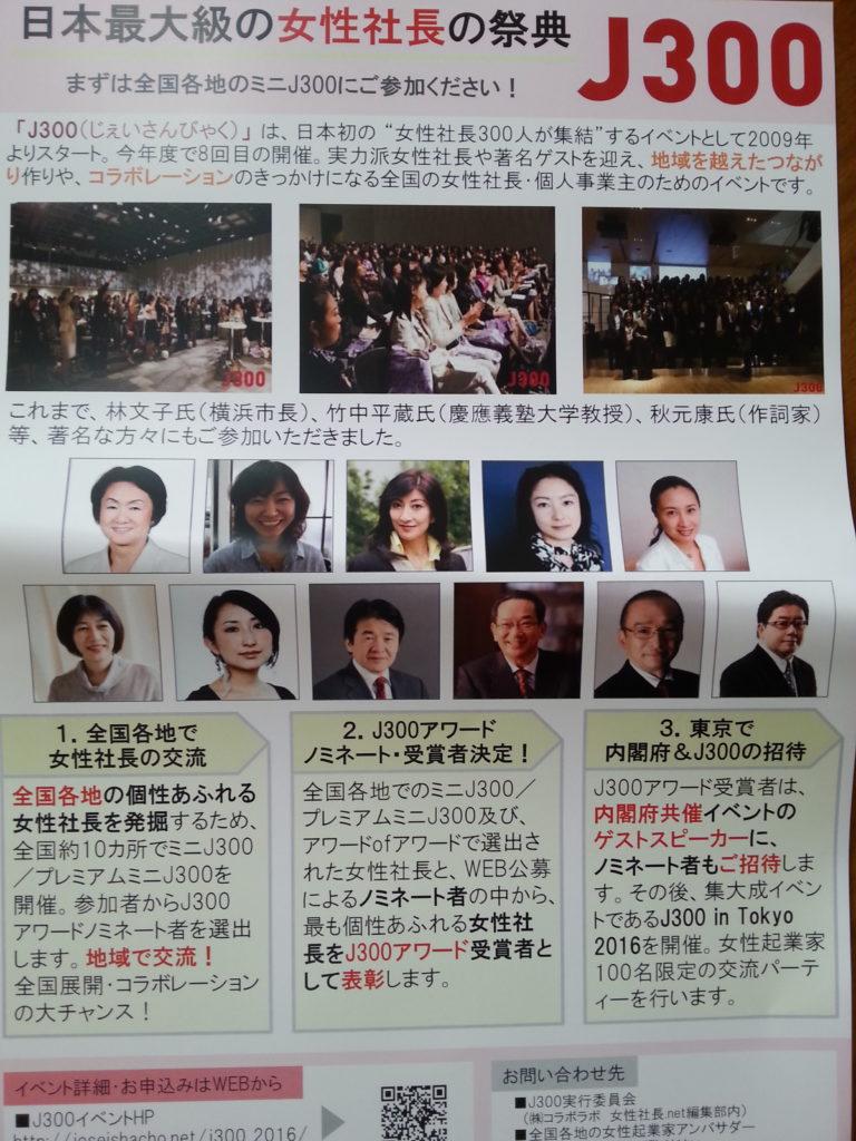 全国開催!各地の個性あふれる女性社長を発掘 プレミアムミニJ300 in栃木