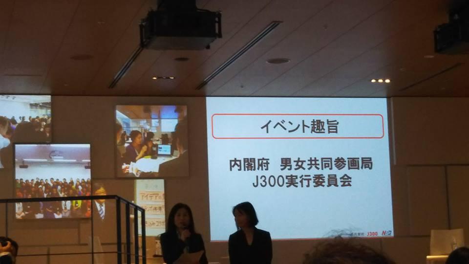 内閣府共催事業 「企業×女性起業家のマッチングイベント」