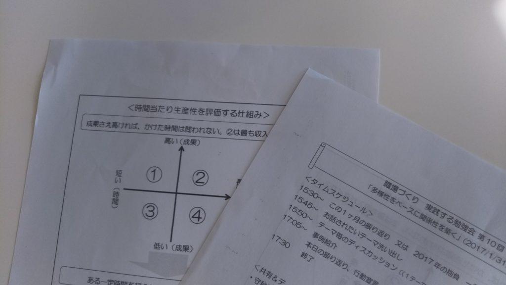 職場づくり 実践する勉強会 第10、11回