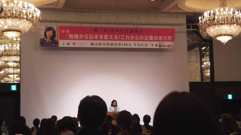 第2回すみれ会講演会☆ 『地域から日本を変える!これからの企業のあり方』