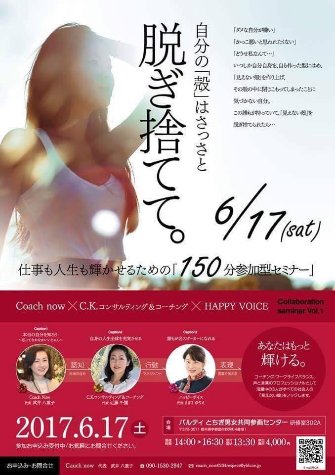 栃木放送「キラキラ!ママ」にゲスト出演