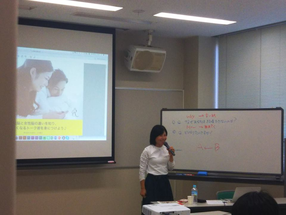那須塩原市の婚活サポート3回講座の第三弾☆ 『婚活に向けたコミュニケーション講座』