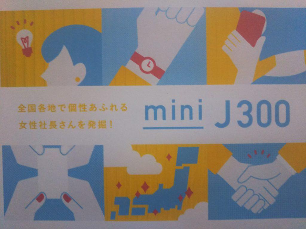 全国開催!各地の個性あふれる女性社長を発掘 「プレミアムミニJ300」in栃木