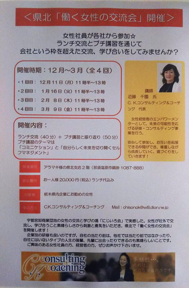 県北「働く女性の交流会」開催