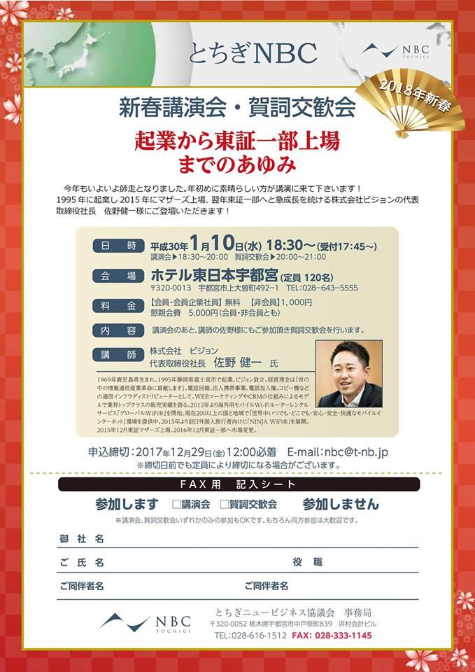 とちぎNBC 新春講演会・賀詞交歓会