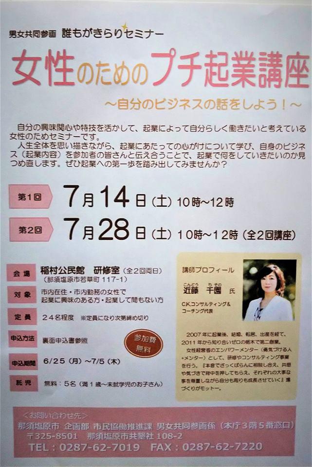 誰もがきらりセミナー☆ 「女性のためのプチ起業講座  ~自分のビジネスの話をしよう!~」