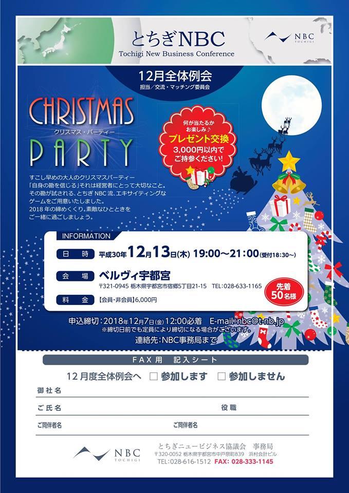 とちぎニュービジネス協議会 12月全体例会 「christmas party」